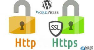WordPress Sitelerde HTTPS Yönlendirmesi
